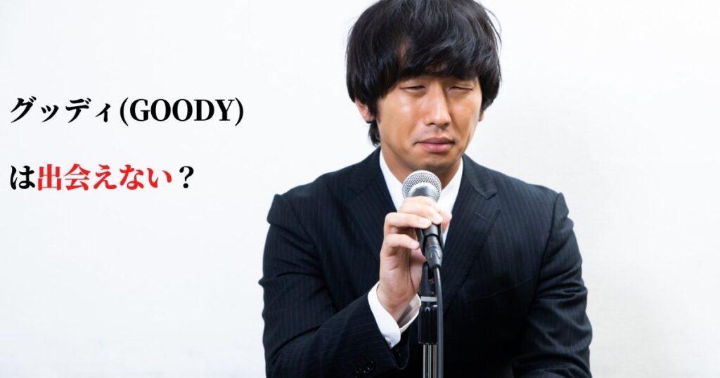グッディ(goody)hさ詐欺アプリ?
